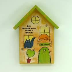 Ключница домик «Handy»