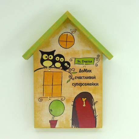 Ключница домик «Счастливой супер семейки»