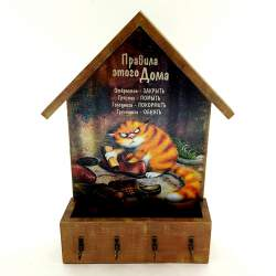 Ключница домик с ящиком «Правила этого дома»
